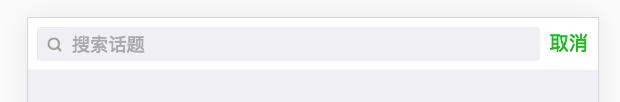 移动端JavaScript拉起软键盘